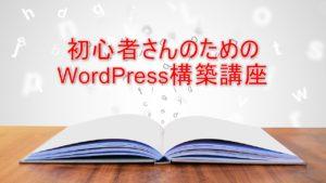 WordPress構築講座
