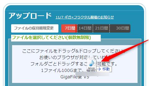 ギガファイル